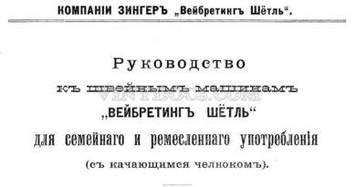 Швейная машина Зингер Вейбретинг Шётл