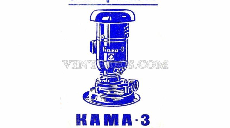 Электронасос Кама-3