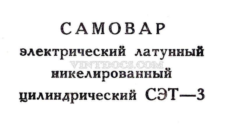 Самовар СЭТ-3