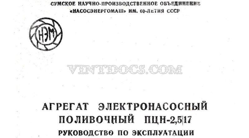 Агрегат электронасосный поливочный ПЦН-2,5/17