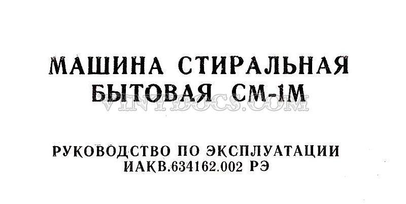 Машина стиральная СМ-1М Харькочанка