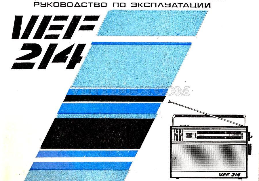 Руководство по эксплуатации ВЭФ-214