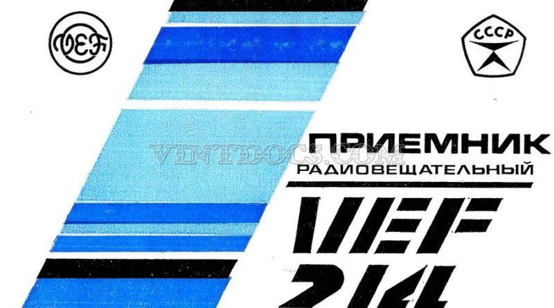 Приемник ВЭФ-214