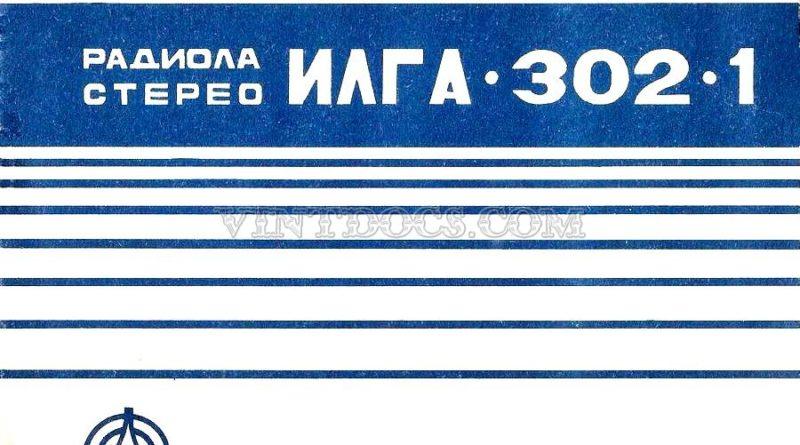 Радиола Илга-302-1-стерео