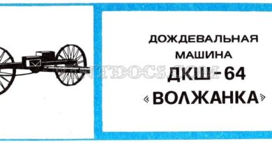 Дождевальная машина ДКШ-64 Волжанка