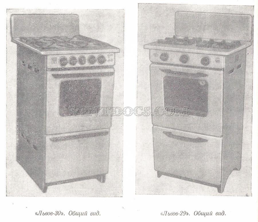 Газовые плиты Львов-30, Львов-29