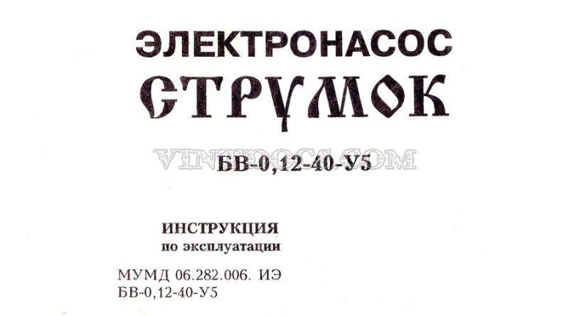 Электронасос Струмок
