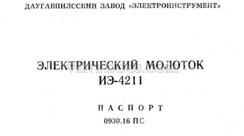 Электрический молоток ИЭ-4211