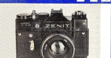 Фотоаппарат Зенит-TTL