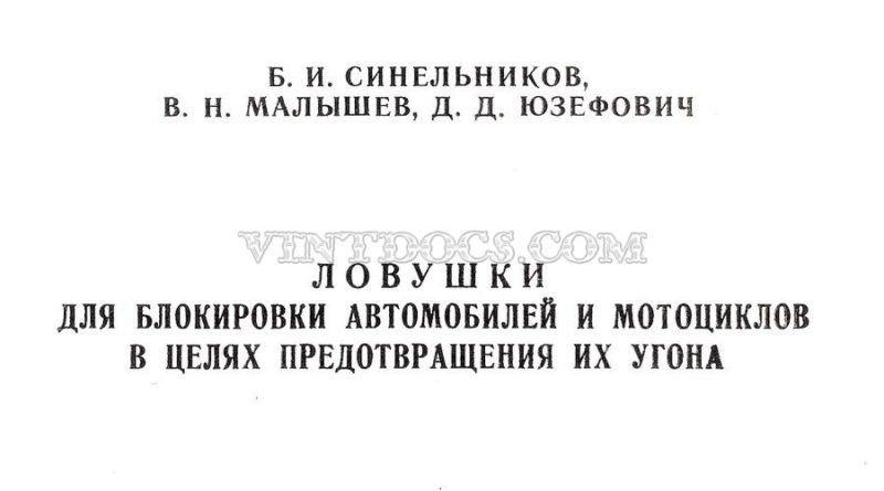 Противоугонные устройства СССР