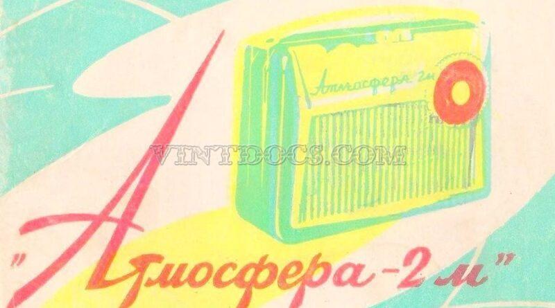 Радиоприемник Атмосфера 2м