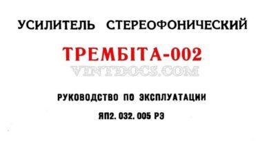 Усилитель стереофонический Трембита-002