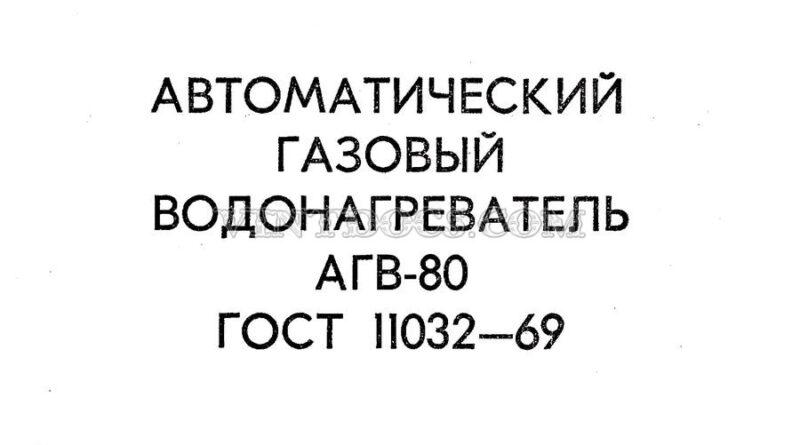 Инструкция АГВ-80