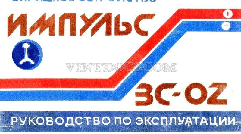 Зарядное устройство Импульс ЗС-02