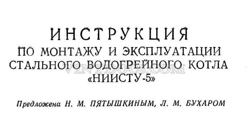 Стальной отопительный котел НИИСТУ-5