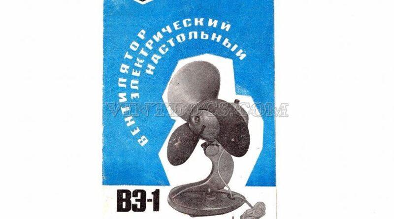Вентилятор настольный ВЭ-1