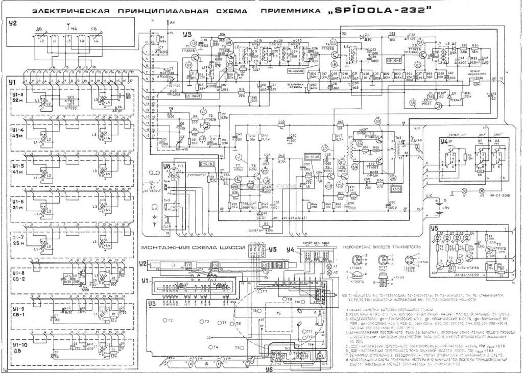 Схема Спидола-232