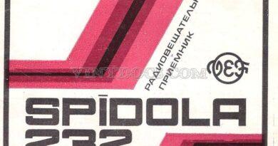 Спидола-232